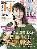 日経ヘルス 2020年 4 月号