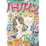 別冊ハーレクイン6号 (ハーレクイン増刊)
