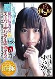 スーパーデジタルモザイク 絶対音感美少女16連発!NON STOP FUCK!! ゆいか [DVD]