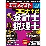 週刊エコノミスト 2020年 4/14号
