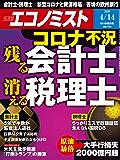 週刊エコノミスト 2020年04月14日号 [雑誌]