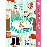 Bread&Butter 2 Bread&Butter (マーガレットコミックスDIGITAL)
