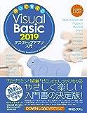 作って覚えるVisual Basic 2019 デスクトップアプリ入門