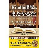 Kindle出版はまだやるな!: 「著者」になる前に必ず読むべき入門書