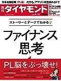 週刊ダイヤモンド 2018年 9/15 号 [雑誌] (ストーリーとデータでわかる ファイナンス思考)