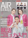 AIR STAGE (エア ステージ) 2020年2月号