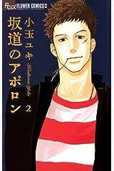 坂道のアポロン(2) (フラワーコミックスα) Kindle版