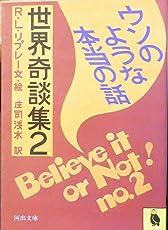 世界奇談集―ウソのような本当の話〈27〉 (河出文庫)