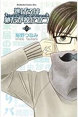 逃げるは恥だが役に立つ(2) (Kissコミックス) Kindle版