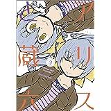 アリスと蔵六 3 (リュウコミックス)