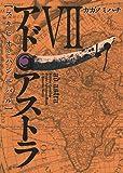 アド・アストラ 7 ―スキピオとハンニバル― (ヤングジャンプコミックス)