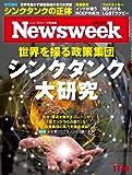 Newsweek (ニューズウィーク日本版) 2019年11/19号[世界を操る政策集団 シンクタンク大研究]