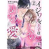 イジワル王子はめちゃくちゃに愛したい。~疑似新婚で甘エロ調教生活(2) (乙女チック)