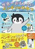 世界一おもしろいペンギンのひみつ