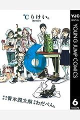 ℃りけい。 6 (ヤングジャンプコミックスDIGITAL) Kindle版