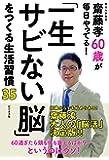 齋藤孝60歳が毎日やってる! 「一生サビない脳」をつくる生活習慣35