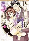 國木田社長の優雅な調教 1 (ミッシィコミックス/YLC Collection)
