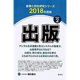 出版〈2018年度版〉 (産業と会社研究シリーズ)
