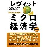 レヴィット ミクロ経済学 発展編