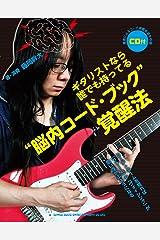 """ギタリストなら誰でも持ってる""""脳内コード・ブック""""覚醒法(CD付) 単行本(ソフトカバー)"""
