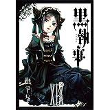 黒執事(19) (Gファンタジーコミックス)