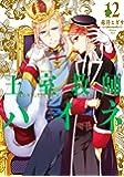 王室教師ハイネ(12) (Gファンタジーコミックス)