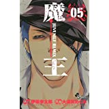 魔王 JUVENILE REMIX(5) 魔王 JUVENILE REMIX (少年サンデーコミックス)