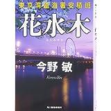 花水木―東京湾臨海署安積班 (ハルキ文庫)