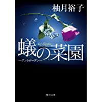 蟻の菜園 ‐アントガーデン‐ (角川文庫)
