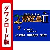 高橋名人の冒険島II [3DSで遊べるファミリーコンピュータソフト][オンラインコード]