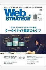 Web STRATEGY vol.19 (インプレスムック) ムック