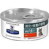 【療法食】 プリスクリプション・ダイエット キャットフード w/d ダブリューディー 粗挽き チキン入り 156gx24缶 (ケース販売)