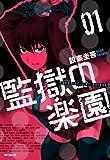 監獄の楽園 1 (MFコミックス フラッパーシリーズ)