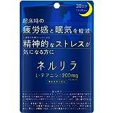 ネルリラ 機能性表示食品 テアニン 6000mg グリシン 3000mg GABA ギャバ 900mg サプリ トリプトファン カモミール ラフマ 配合 サプリメント 女性 男性 兼用 120粒 30日分 日本国内製造