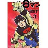 8マン(1)