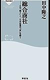 総合商社――その「強さ」と、日本企業の「次」を探る (祥伝社新書)