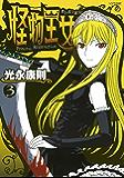 怪物王女(3) (シリウスコミックス)