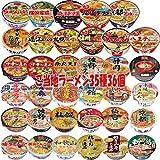 全国 ご当地ラーメン 35種 36個 コンプリートセット 凄麺 麺ニッポン