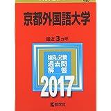 京都外国語大学 (2017年版大学入試シリーズ)