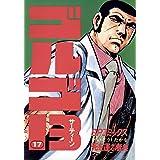 ゴルゴ13(17) (コミックス単行本)
