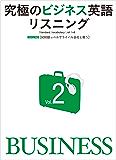 [音声DL付]究極のビジネス英語リスニングVol.2ー企業再生に取り組む日本企業の奮闘を企業買収、分析、製品比較などの会…