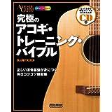 究極のアコギ・トレーニング・バイブル 正しい演奏基盤が身につく毎日コツコツ練習帳 (CD付)
