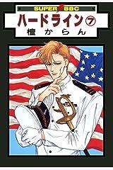 ハードライン(7) (スーパービーボーイコミックス) Kindle版