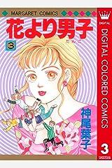 花より男子 カラー版 3 (マーガレットコミックスDIGITAL) Kindle版