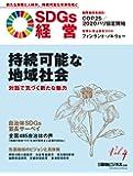 『SDGs経営』持続可能な地域社会