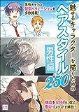 魅せるキャラクターを描くための ヘアスタイル250-男性編- (玄光社MOOK)