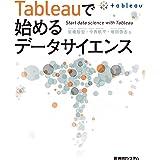 Tableauで始めるデータサイエンス