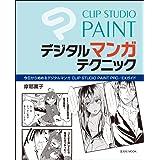 CLIP STUDIO PAINT  デジタルマンガテクニック (玄光社MOOK)