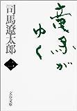 竜馬がゆく(二) (文春文庫)