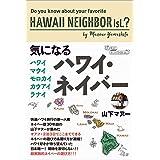 気になるハワイ・ネイバー: ハワイ・マウイ・モロカイ・カウアイ・ラナイ